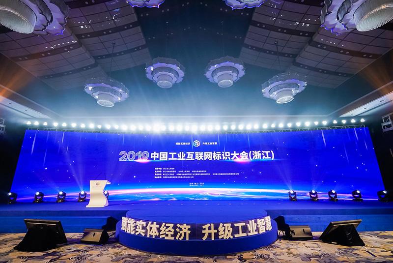 中国工业互联网标识大会