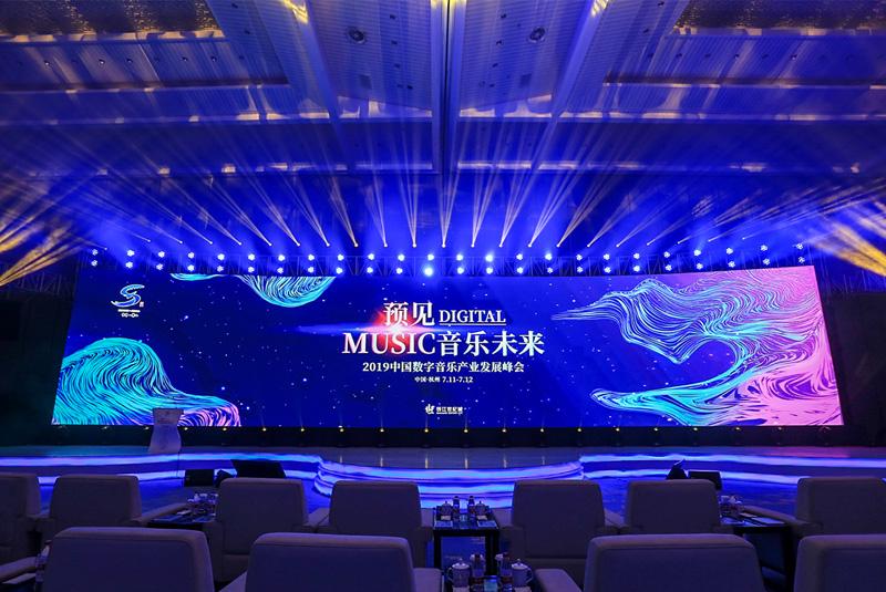 2019中国数字音乐产业发展峰会
